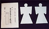 Katashiro_img01_2