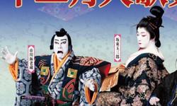 Kabukiza_201412fff_2